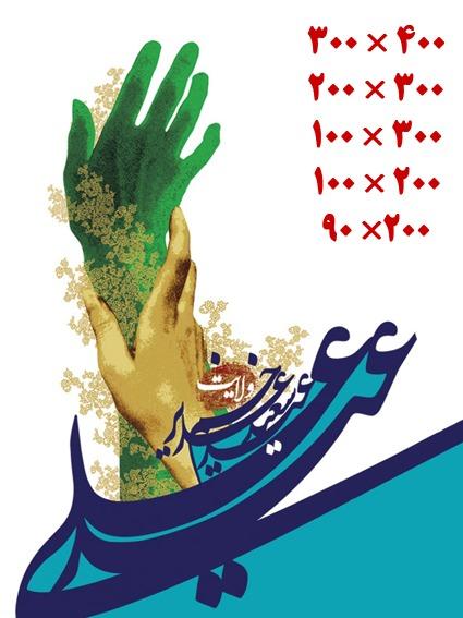 طرح بنر عید غدیر خم ( سری اول)