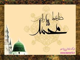 طرح بنر ولادت حضرت محمد (ص) (سری دوم)