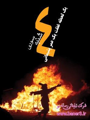 4 شنبه سوری