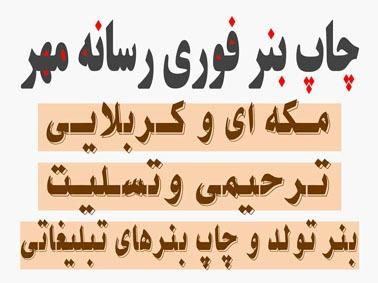 چاپ بنر فوری تهران